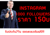 ให้ 1000Followers INSTAGRAM